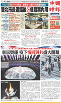 中國時報 2021年7月24日