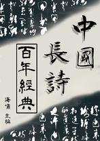 中國長詩百年經典