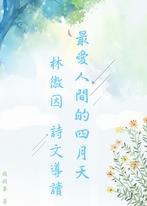 最愛人間的四月天——林徽因詩文導讀