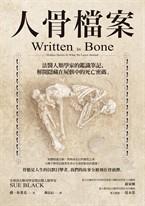 人骨檔案:法醫人類學家的鑑識筆記,解開隱藏在屍骸中的死亡密碼