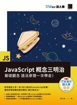 JavaScript概念三明治:基礎觀念、語法原理一次帶走!(iT邦幫忙鐵人賽系列書)