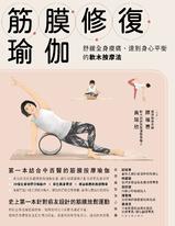 筋膜修復瑜伽