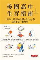 美國高中生存指南