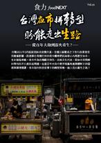 食力專題 Vol.46_台灣夜市拚轉型盼能走出生路