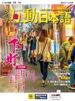 互動日本語2021年8月號No.56
