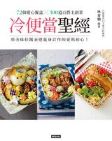 冷便當聖經:72個愛心餐盒╳300道百搭主副菜,用美味佳餚表達量身訂作的愛與初心!