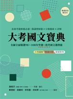 大考國文寶典(二版):名師全面精選98年~108年學測+指考國文選擇題 素養考題解題必