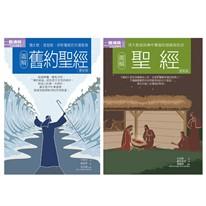 聖經合集(共二冊):圖解聖經+圖解舊約聖經