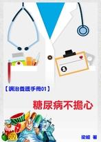 【調治養護手冊01】糖尿病不擔心