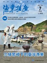漁業推廣月刊 418期