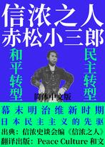 信濃之人:赤松小三郎(簡體中文版)