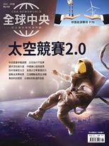 全球中央雜誌 2021年8月號