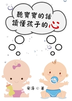聽寶寶的話:讀懂孩子的心