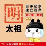 明太祖:白手起家、建立霸業(電子書+動畫 )
