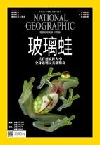 國家地理雜誌2021年8月號