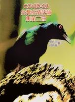 COVID-19台灣疫情評論集 (第二册)