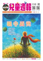 新一代兒童週報(第198期)