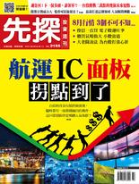 【先探投資週刊2155期】航運、IC、面板拐點到了