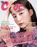CHOC恰女生(237期)2021年8月號