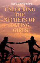 揭密和女孩約會的技巧