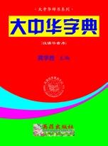 大中华字典(华拼序)
