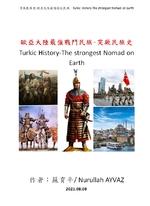 歐亞大陸最強戰鬥民族-突厥民族史