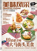 Oriental Cuisine 美味风采 8月号 (2021)