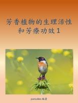 芳香植物的生理活性和芳療功效1