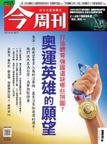 【今周刊】NO1286 奧運英雄的願望