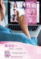 《豐盛人生》靈修月刊【繁體版】2021年9月號