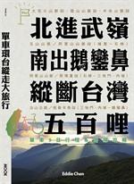 單車環台縱走大旅行─北進武嶺、南出鵝鑾鼻,縱斷台灣五百哩
