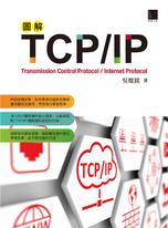 圖解TCP/IP
