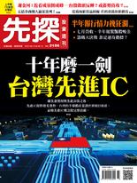 【先探投資週刊2156期】十年磨一劍:台灣先進IC