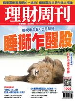 理財周刊1094期:睡獅乍醒股