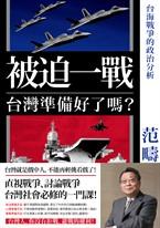 被迫一戰,台灣準備好了嗎?——台海戰爭的政治分析