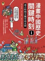 漫畫中國歷史關鍵時刻1:遠古時期至魏晉南北朝