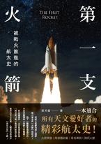 第一支火箭:被戰火推進的航太史