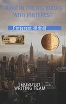 Pinterest 撈金術從賺萬元開始