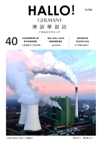 第 40 期 :向金牌德國新聞主播 學時事德語閱讀:七國集團 停止資助煤電