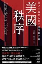 美國秩序:保守主義華人眼中的川普主義