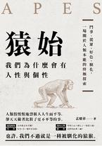 猿始 我們為什麼會有人性與個性?鬥爭、從眾、好色、馴化,一場關於人類本能的終極探