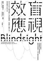 盲視效應:找出左右大腦消費行為的關鍵,破解行銷手法,與品牌平起平坐