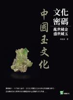 文化密碼:亂世藏金,盛世藏玉──中國玉文化
