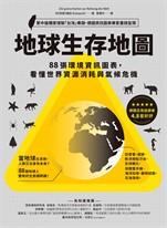 地球生存地圖:88張環境資訊圖表,看懂世界資源消耗與氣候危機
