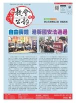台灣教會公報2020年6月份合刊(3562-3565期)