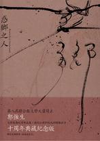 惑鄉之人(十周年經典版)