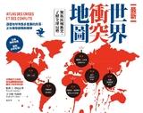 最新世界衝突地圖:解析區域衝突,了解全球局勢