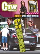 時報周刊+周刊王 2021/08/18 第2270期