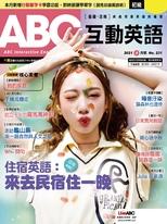 ABC互動英語雜誌2021年9月號NO.231