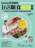 Sunny營養師的168斷食瘦身餐盤:媽媽、阿嬤親身實證!6大類食物 × 95道家常料理,不